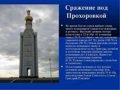 Сражение под Прохоровкой Во время боя из строя выбыло очень много командиров-...