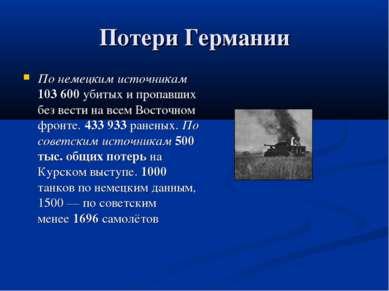 Потери Германии По немецким источникам 103600 убитых и пропавших без вести н...
