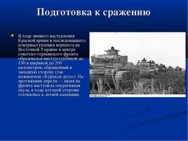 Подготовка к сражению В ходе зимнего наступления Красной армии и последовавше...