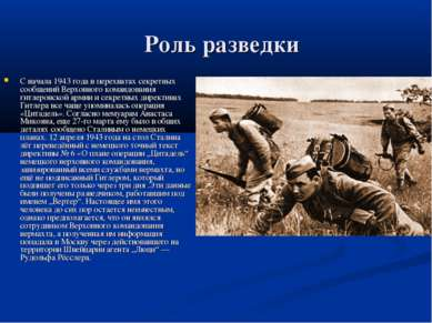 Роль разведки С начала 1943 года в перехватах секретных сообщений Верховного ...