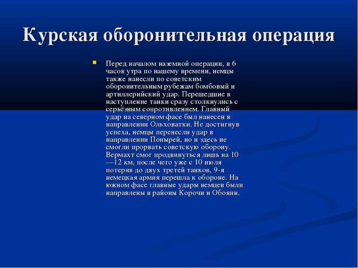 Курская оборонительная операция Перед началом наземной операции, в 6 часов ут...
