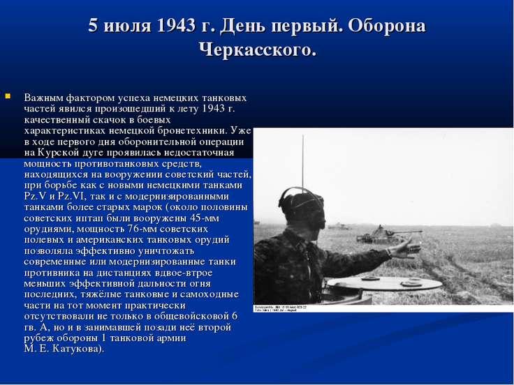 5 июля 1943г. День первый. Оборона Черкасского. Важным фактором успеха немец...