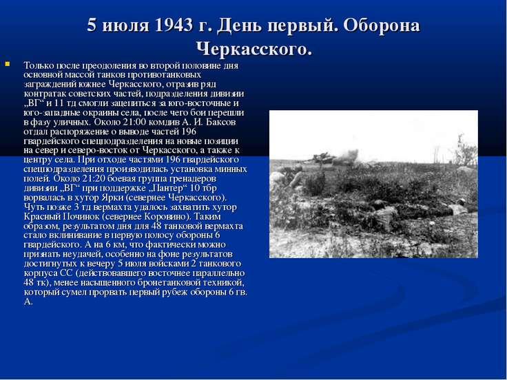5 июля 1943г. День первый. Оборона Черкасского. Только после преодоления во ...