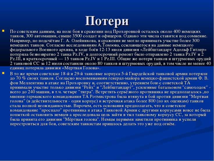 Потери По советским данным, на поле боя в сражении под Прохоровкой осталось о...