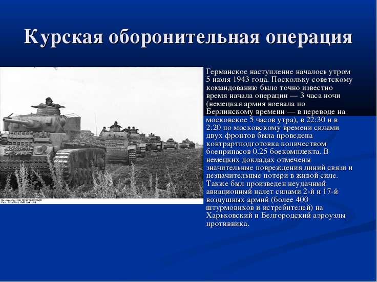 Курская оборонительная операция Германское наступление началось утром 5 июля ...