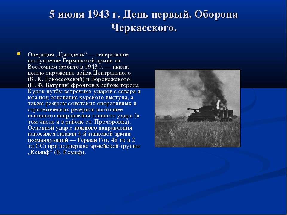 """5 июля 1943г. День первый. Оборона Черкасского. Операция """"Цитадель""""— генера..."""