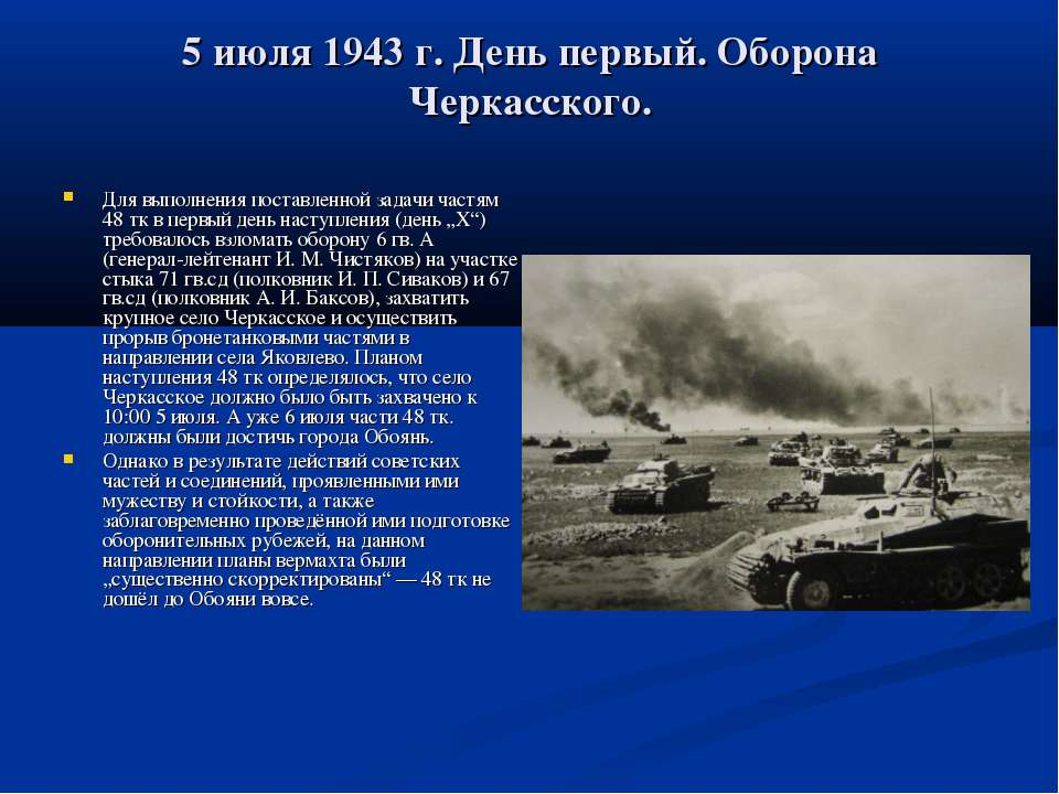 5 июля 1943г. День первый. Оборона Черкасского. Для выполнения поставленной ...