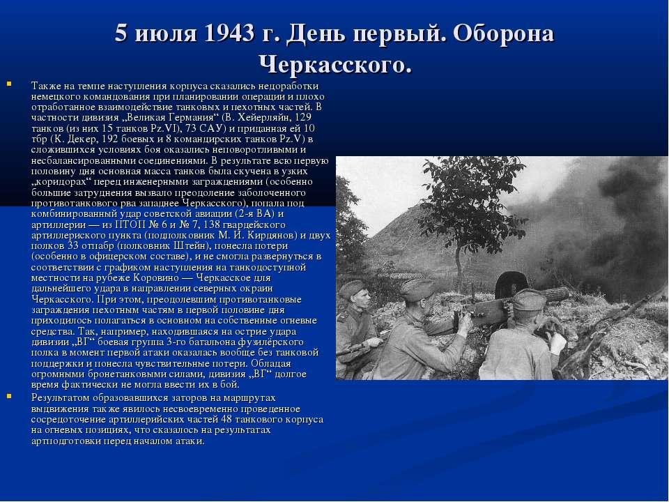 5 июля 1943г. День первый. Оборона Черкасского. Также на темпе наступления к...