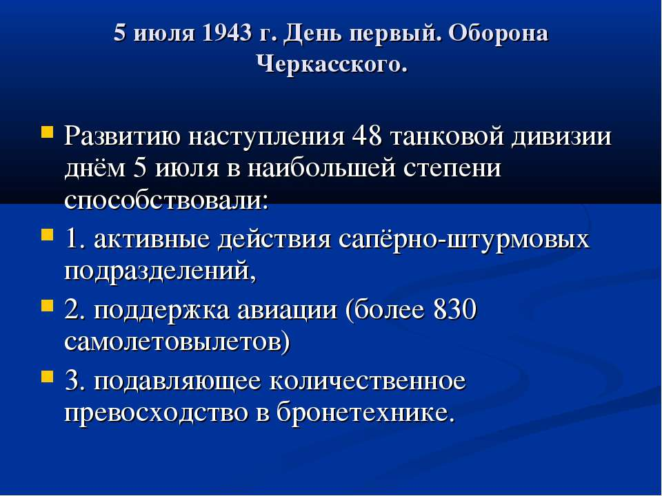 5 июля 1943г. День первый. Оборона Черкасского. Развитию наступления 48 танк...