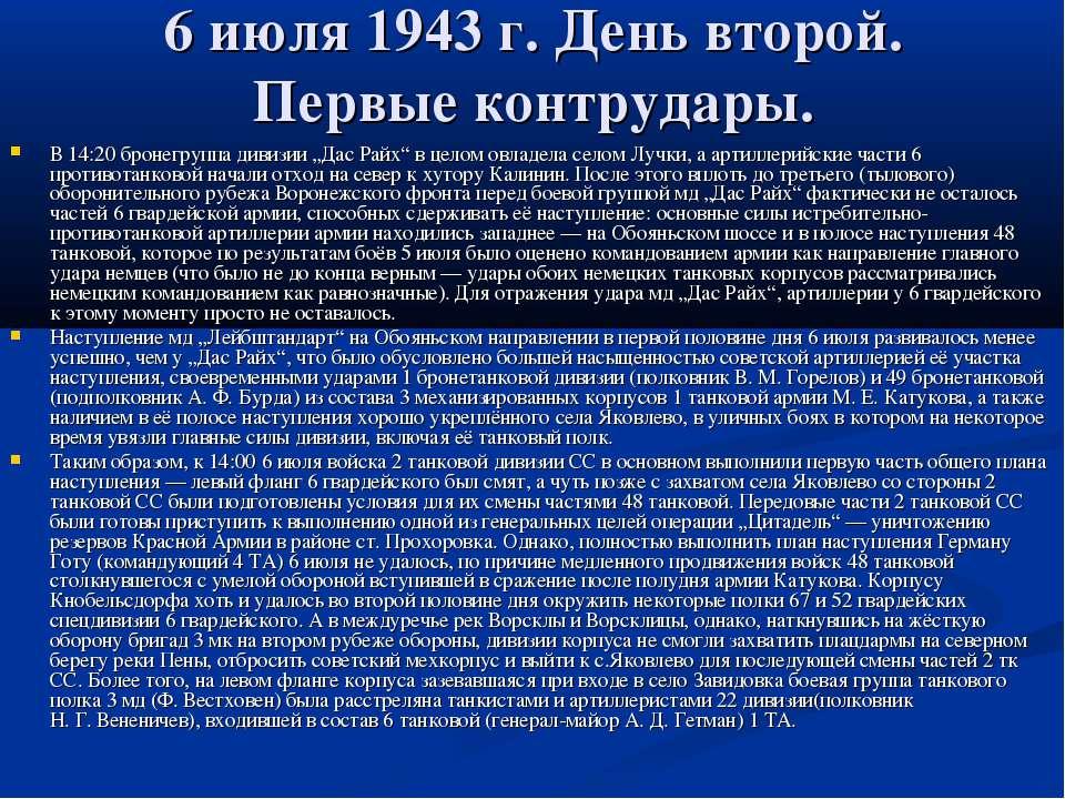 """6 июля 1943г. День второй. Первые контрудары. В 14:20 бронегруппа дивизии """"Д..."""