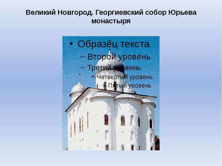 Великий Новгород. Георгиевский собор Юрьева монастыря