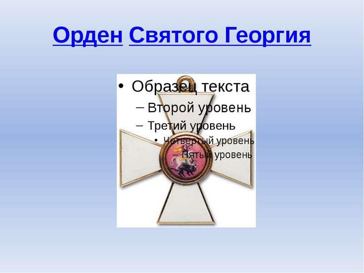 ОрденСвятого Георгия