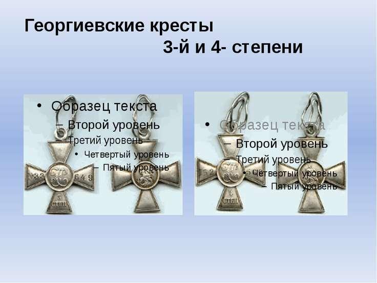 Георгиевские кресты 3-й и 4- степени