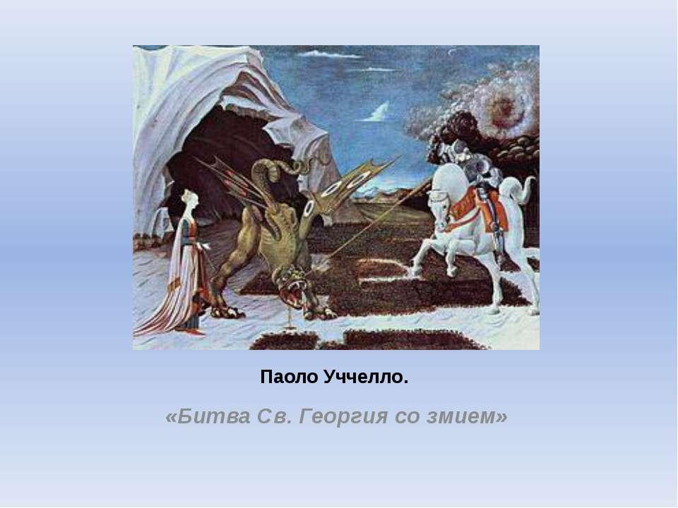 Паоло Уччелло. «Битва Св. Георгия со змием»