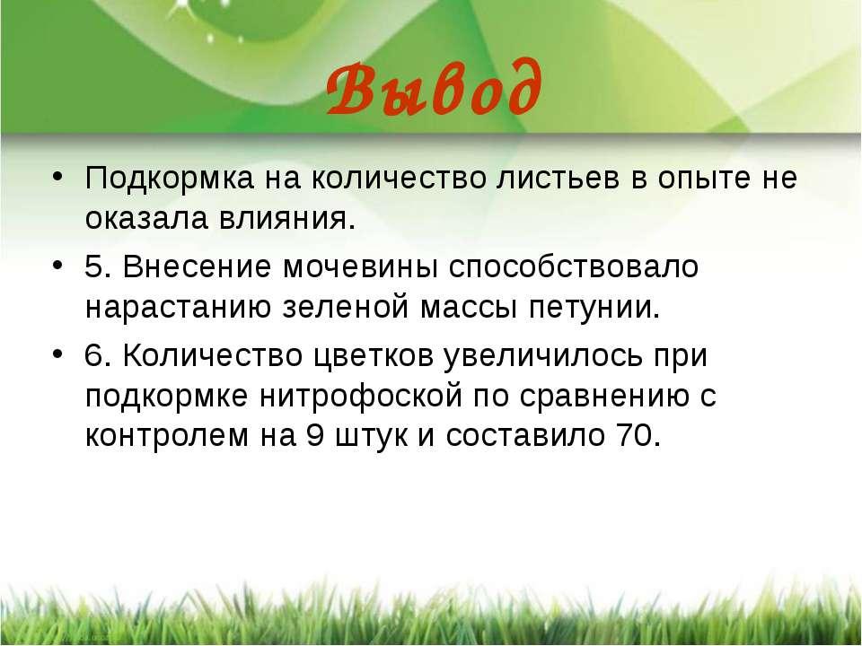 Вывод Подкормка на количество листьев в опыте не оказала влияния. 5. Внесение...