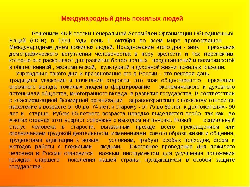 Международный день пожилых людей Решением 46-й сессии Генеральной Ассамблеи О...