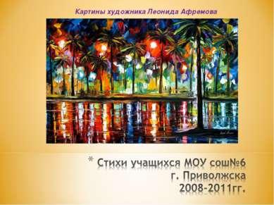 Картины художника Леонида Афремова