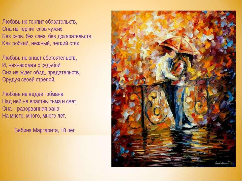Любовь не терпит обязательств, Она не терпит слов чужих. Без снов, без слез, ...