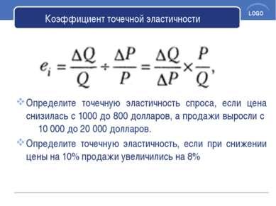 Коэффициент точечной эластичности Определите точечную эластичность спроса, ес...