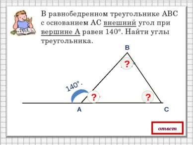 40° В равнобедренном треугольнике АВС с основанием АС внешний угол при вершин...