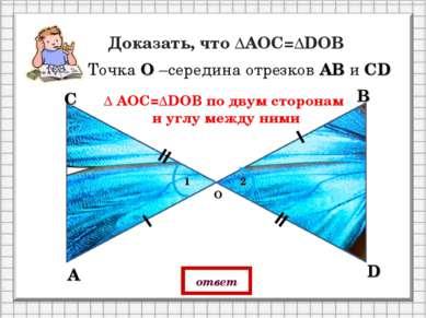 Точка О –середина отрезков АВ и СD О А В С D Доказать, что ∆АОС=∆DОВ 1 2 №8 I...