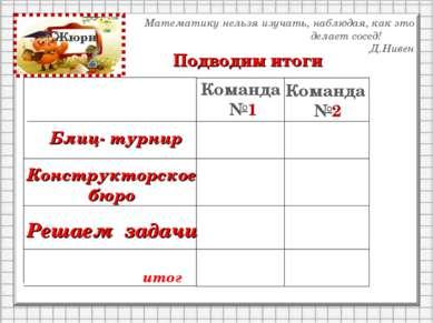 Подводим итоги Команда №1 Команда №2 Блиц- турнир Конструкторское бюро Решаем...