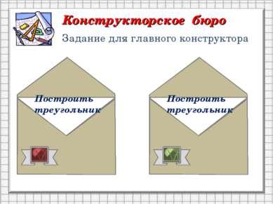 Конструкторское бюро Задание для главного конструктора