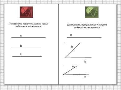 Построить треугольник по трем заданным элементам Построить треугольник по тре...