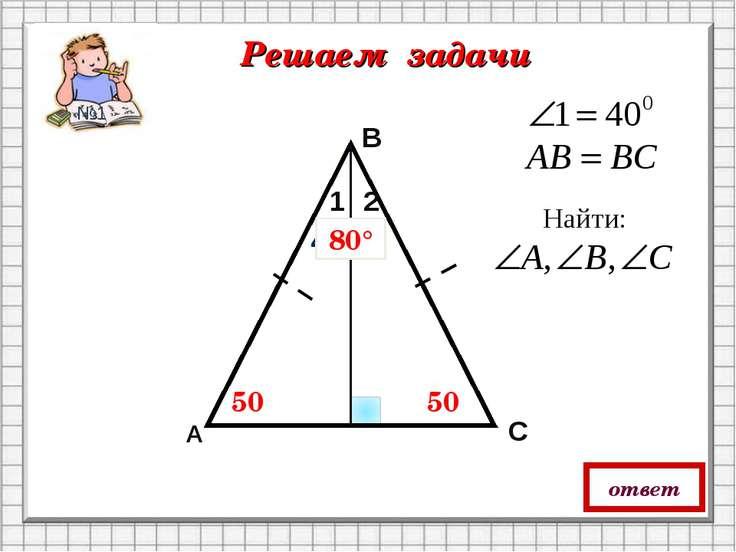 Решаем задачи A B C 50⁰ 1 2 Найти: II II ответ 40⁰ 50⁰ 80° №1