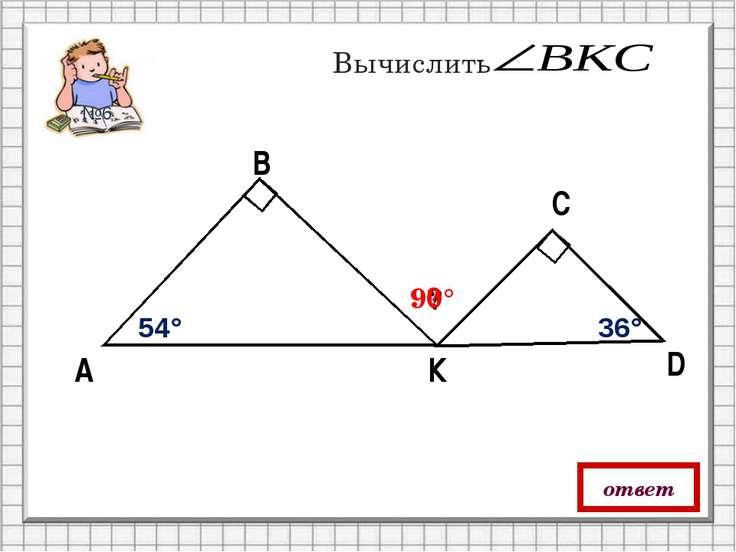 54° 36° ? ответ 90° Вычислить №6 А D В С К