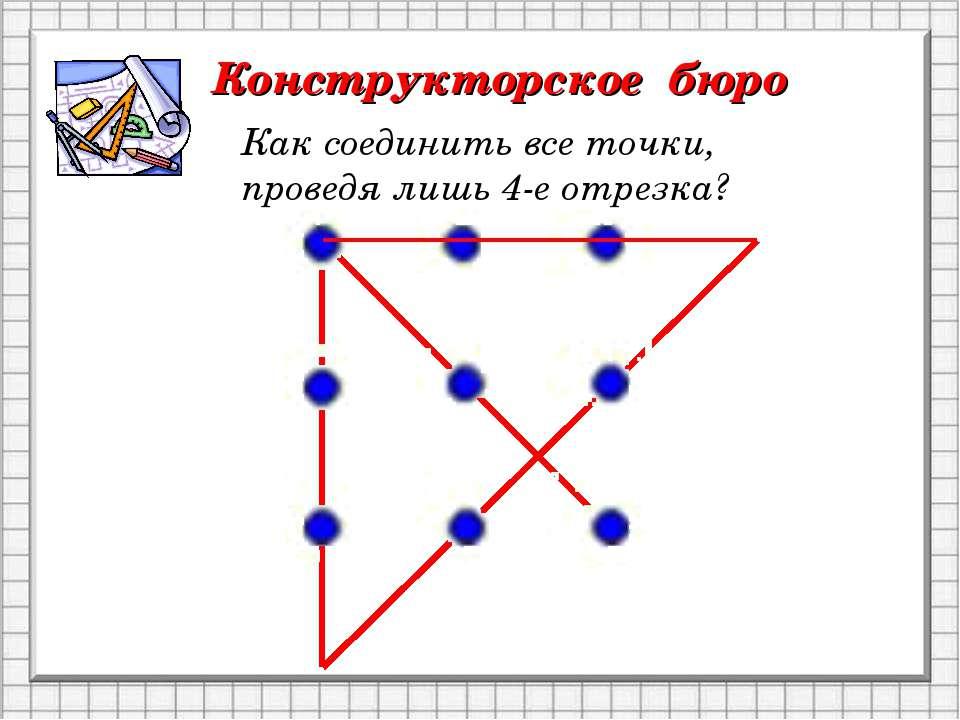 Как соединить все точки, проведя лишь 4-е отрезка? Конструкторское бюро Как с...