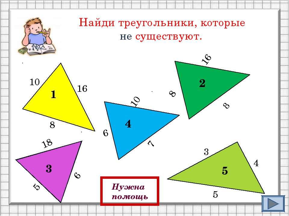 Найди треугольники, которые не существуют. 8 16 8 18 6 5 1 2 3 4 10 6 7 5 3 5...