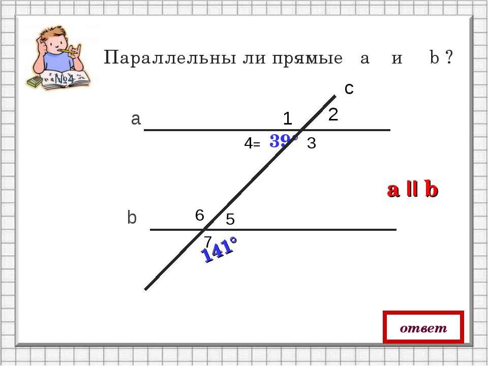 Параллельны ли прямые a и b ? 5 6 7 с №4 ответ a II b