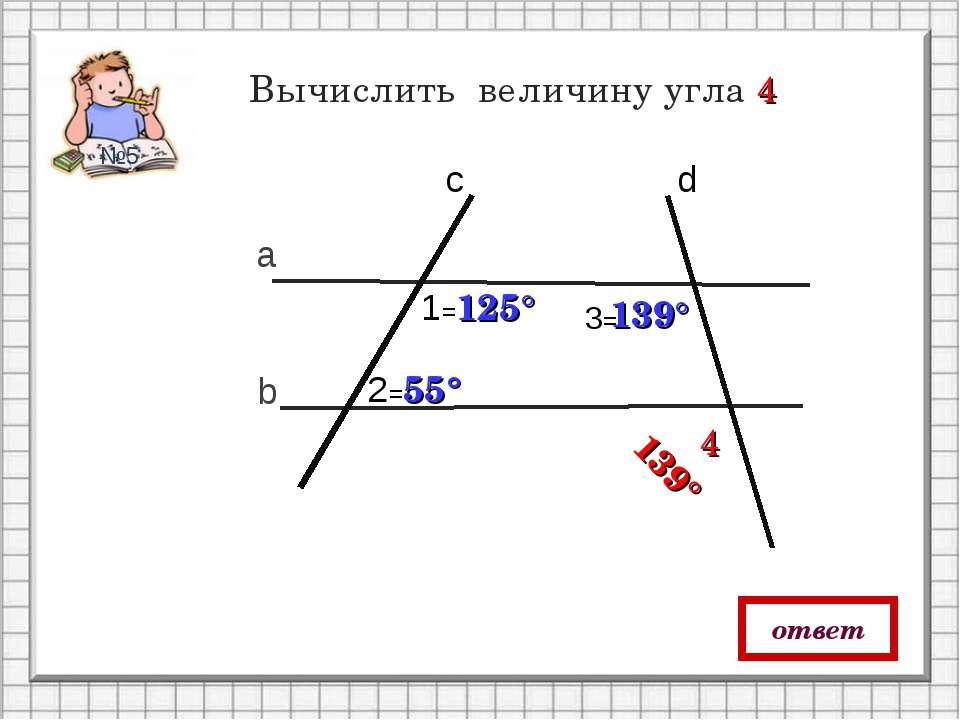 Вычислить величину угла 4 ответ 139° с d №5