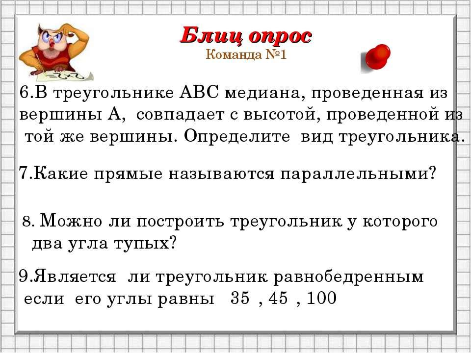 Блиц опрос Команда №1 6.В треугольнике ABC медиана, проведенная из вершины A,...