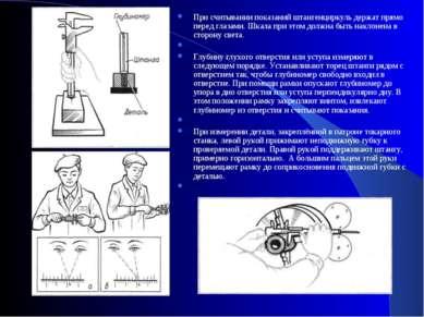 При считывании показаний штангенциркуль держат прямо перед глазами. Шкала при...