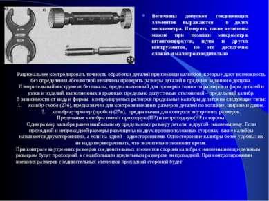 Величины допусков соединяющих элементов выражаются в долях миллиметра. Измеря...