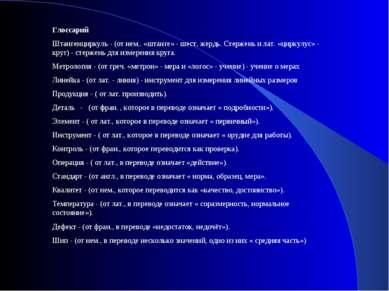 Глоссарий Штангенциркуль - (от нем.. «штанге» - шест, жердь. Стержень и лат. ...