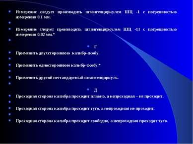 Измерение следует производить штангенциркулем ШЦ -1 с погрешностью измерения ...