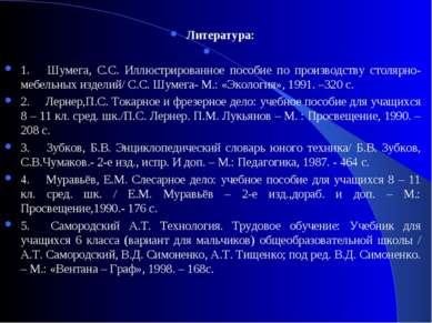 Литература:  1. Шумега, С.С. Иллюстрированное пособие по производству ст...