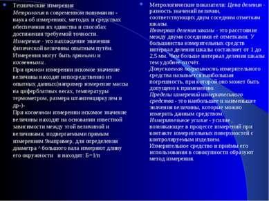Технические измерения Метрология в современном понимании - наука об измерения...