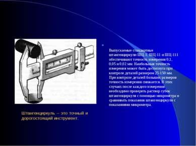 Штангенциркуль – это точный и дорогостоящий инструмент. Выпускаемые стандар...