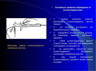 Фиксация рамки штангенциркуля зажимным винтом. Основные правила обращения со ...