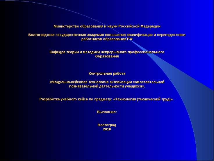 Министерство образования и науки Российской Федерации  Волгоградская государ...