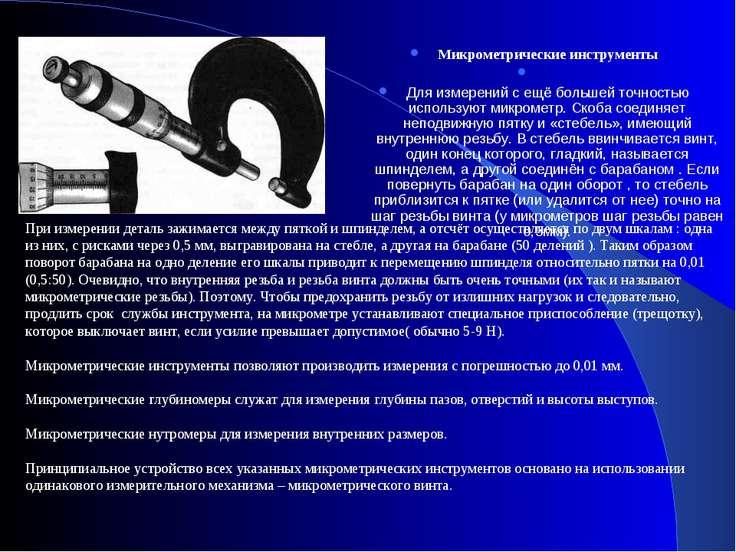 Микрометрические инструменты  Для измерений с ещё большей точностью использу...