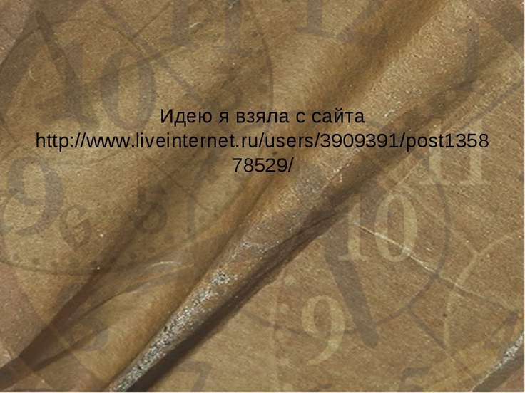 Идею я взяла с сайта http://www.liveinternet.ru/users/3909391/post135878529/