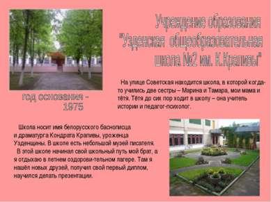 На улице Советская находится школа, в которой когда-то учились две сестры – М...