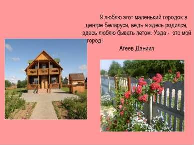 Я люблю этот маленький городок в центре Беларуси, ведь я здесь родился, здесь...