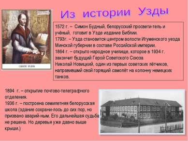 1572 г. – Симон Будный, белорусский просвети-тель и учёный, готовит в Узде из...