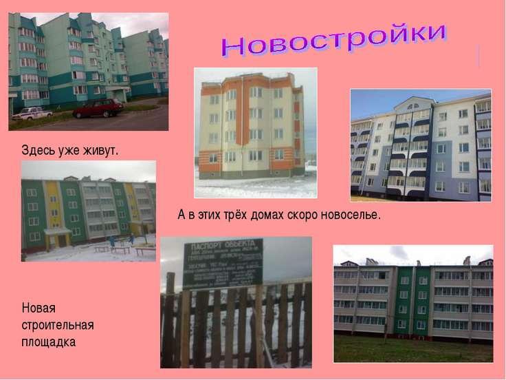 А в этих трёх домах скоро новоселье. Здесь уже живут. Новая строительная площ...